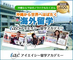 沖縄 留学
