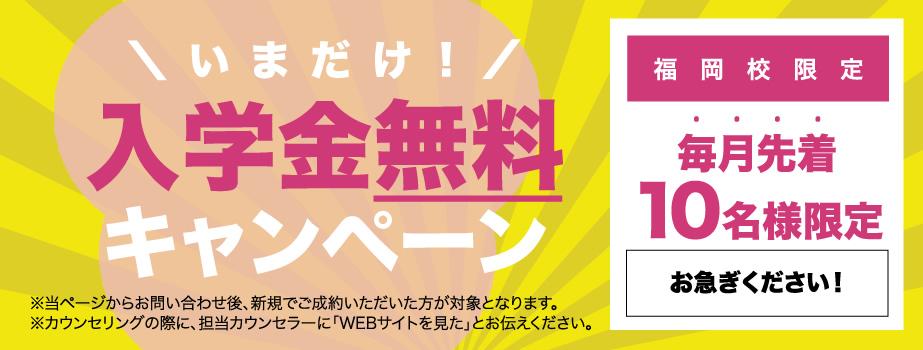 福岡校限定今だけ入学金無料キャンペーン