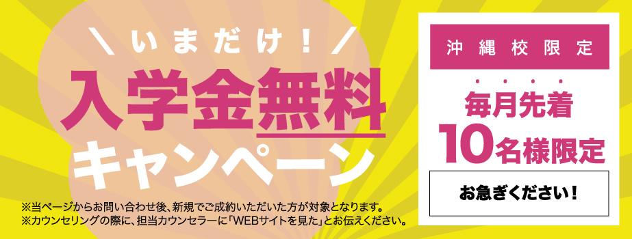 沖縄校限定今だけ入学金無料キャンペーン